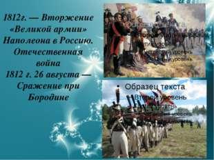 1812г. — Вторжение «Великой армии» Наполеона в Россию. Отечественная война 18