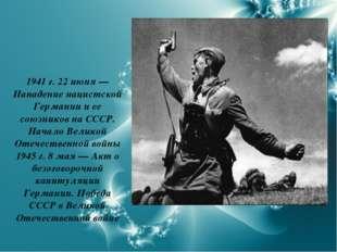 1941 г. 22 июня — Нападение нацистской Германии и ее союзников на СССР. Начал
