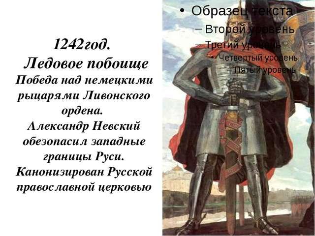 1242год. Ледовое побоище Победа над немецкими рыцарями Ливонского ордена. Ал...