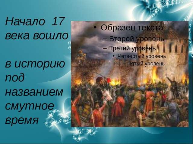 Начало 17 века вошло в историю под названием смутное время