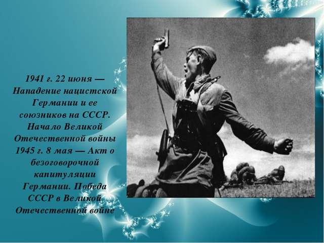 1941 г. 22 июня — Нападение нацистской Германии и ее союзников на СССР. Начал...