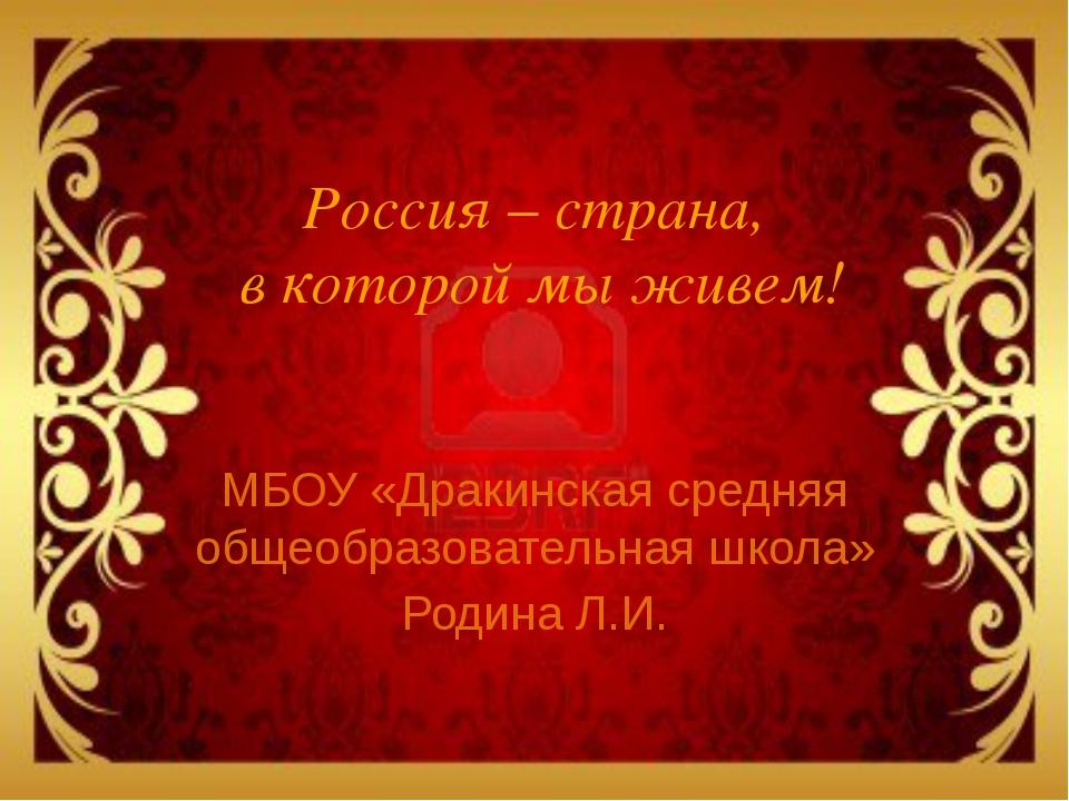 Россия – страна, в которой мы живем! МБОУ «Дракинская средняя общеобразовател...