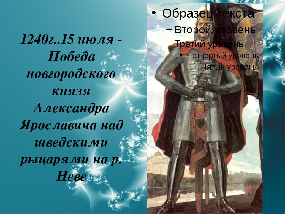 1240г..15 июля - Победа новгородского князя Александра Ярославича над шведски...