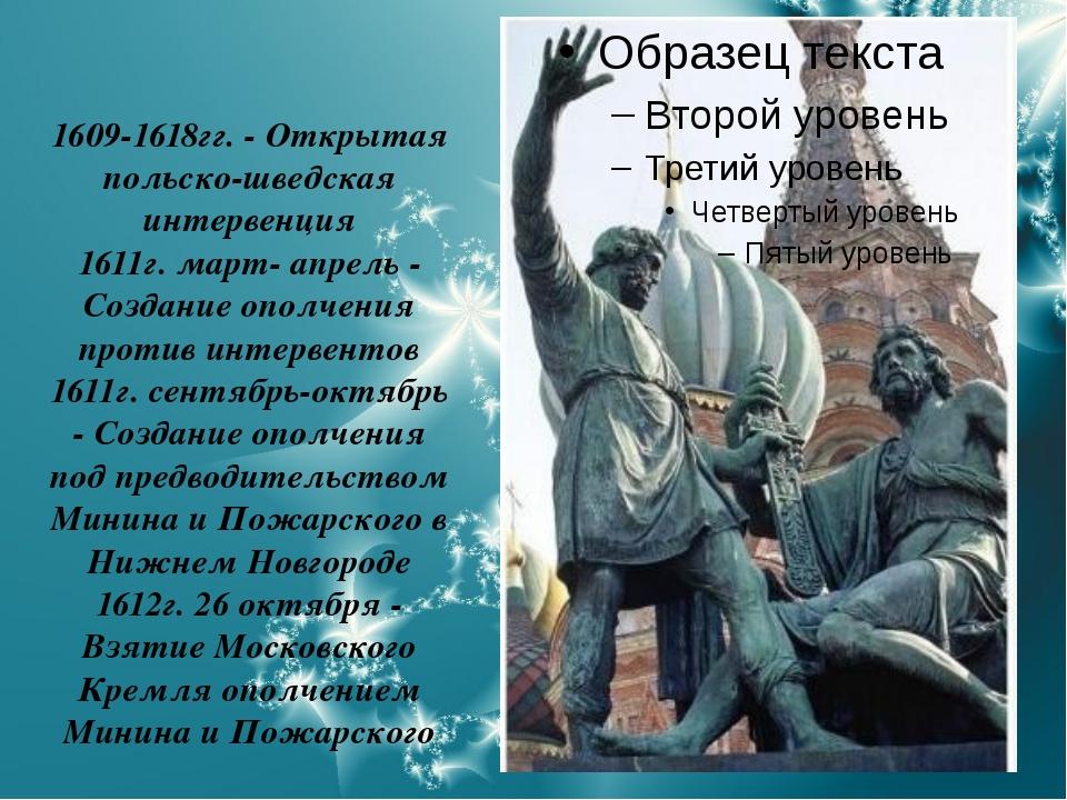 1609-1618гг. - Открытая польско-шведская интервенция 1611г. март- апрель - Со...