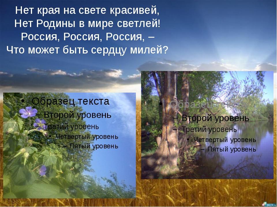 Нет края на свете красивей, Нет Родины в мире светлей! Россия, Россия, Россия...