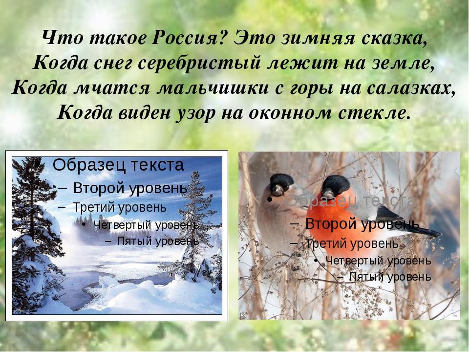 Что такое Россия? Это зимняя сказка, Когда снег серебристый лежит на земле, К...