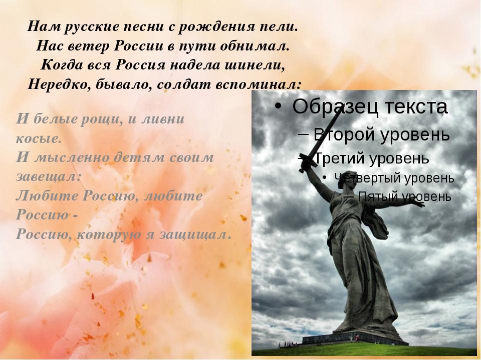 Нам русские песни с рождения пели. Нас ветер России в пути обнимал. Когда в...