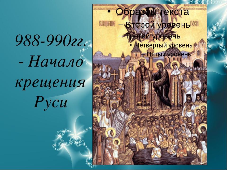 988-990гг. - Начало крещения Руси