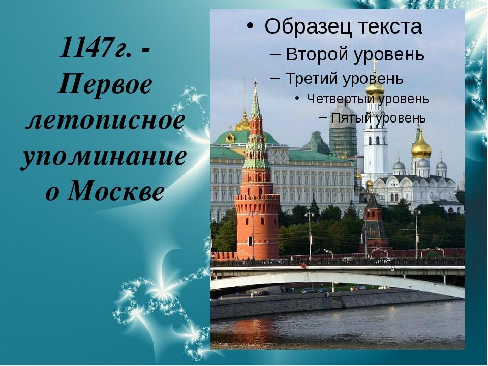 1147г. - Первое летописное упоминание о Москве