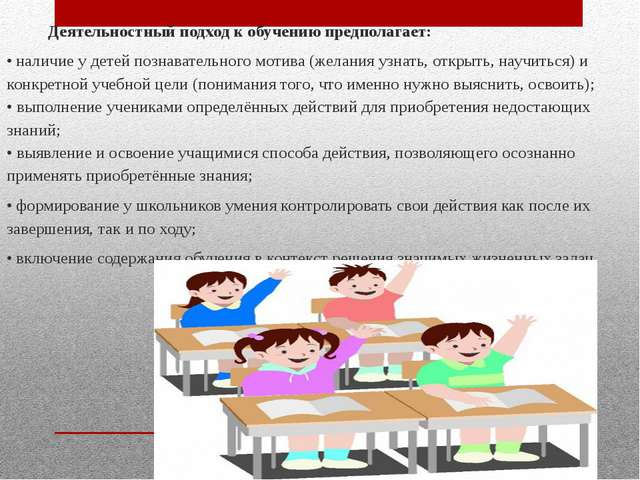 Деятельностный подход к обучению предполагает: • наличие у детей познаватель...