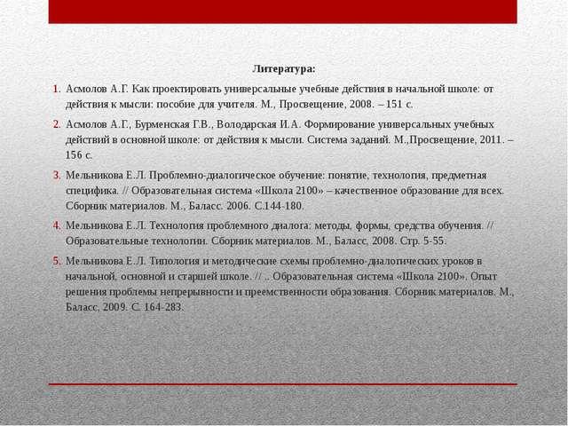 Литература: Асмолов А.Г. Как проектировать универсальные учебные действия в...