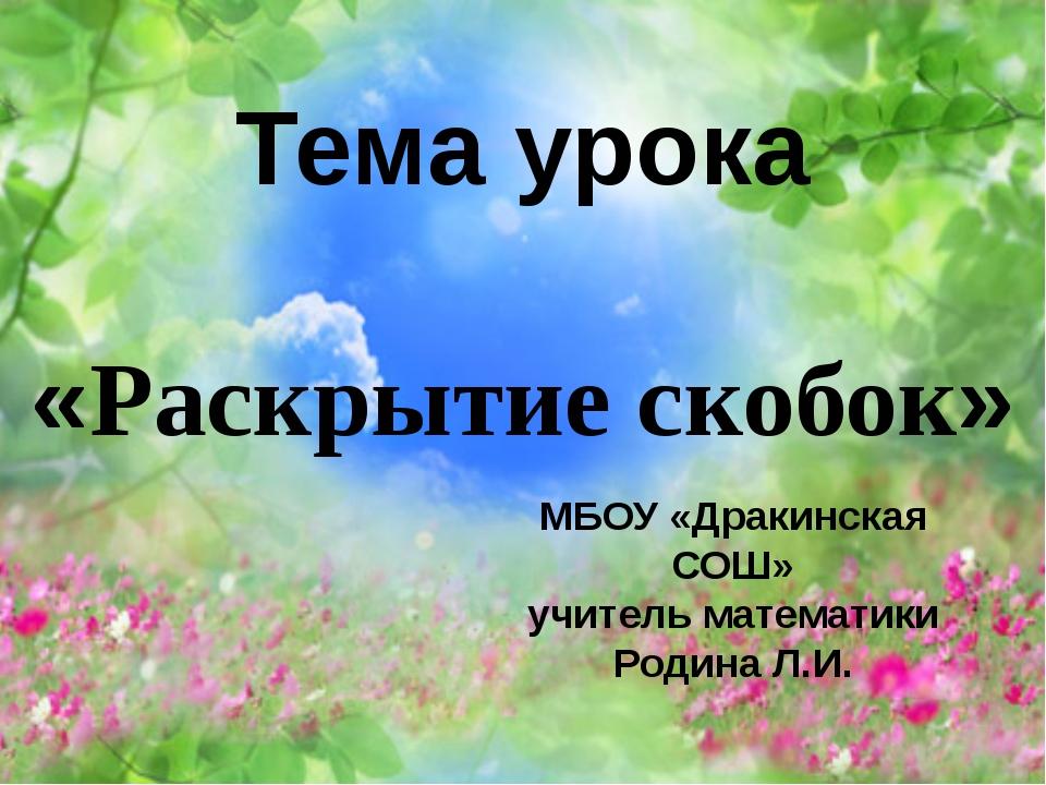 Тема урока «Раскрытие скобок» МБОУ «Дракинская СОШ» учитель математики Родина...