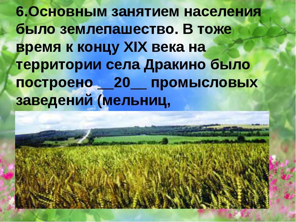 6.Основным занятием населения было землепашество. В тоже время к концу XIX в...