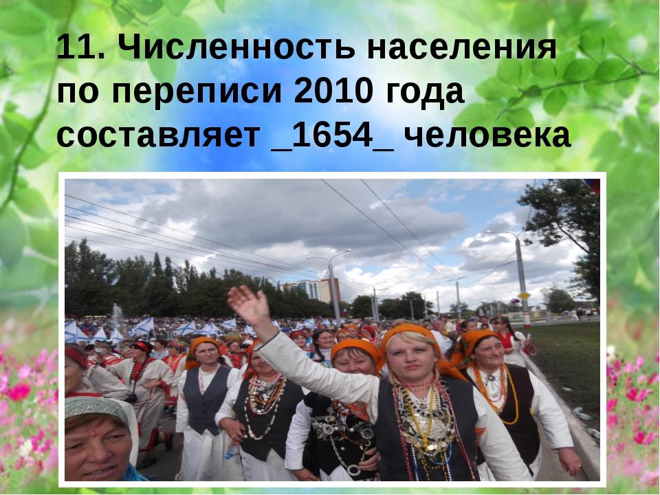 11. Численность населения по переписи 2010 года составляет _1654_ человека