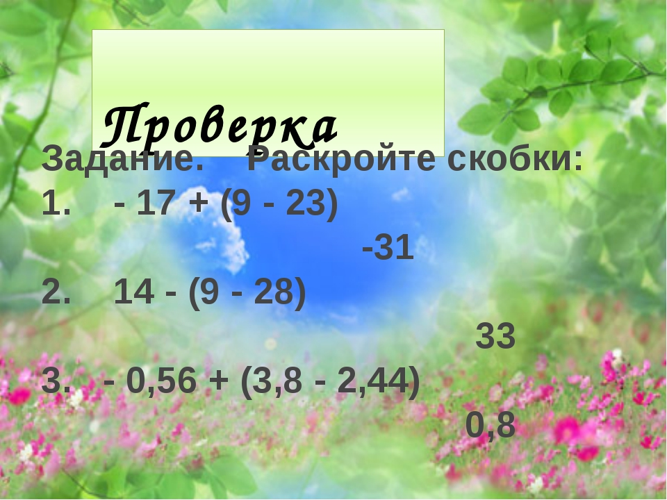 Проверка Задание. Раскройте скобки: 1.  - 17 + (9 - 23) -31 2.  14 - (9...