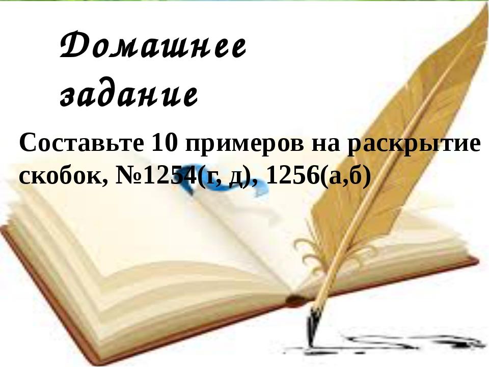 Домашнее задание Составьте 10 примеров на раскрытие скобок, №1254(г, д), 125...