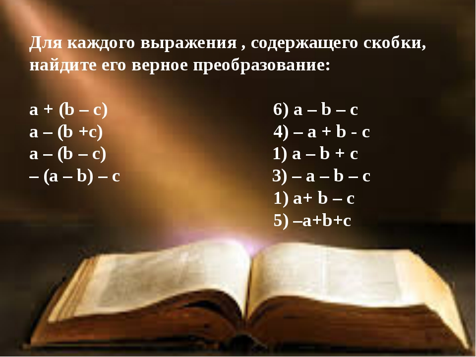 Для каждого выражения , содержащего скобки, найдите его верное преобразование...