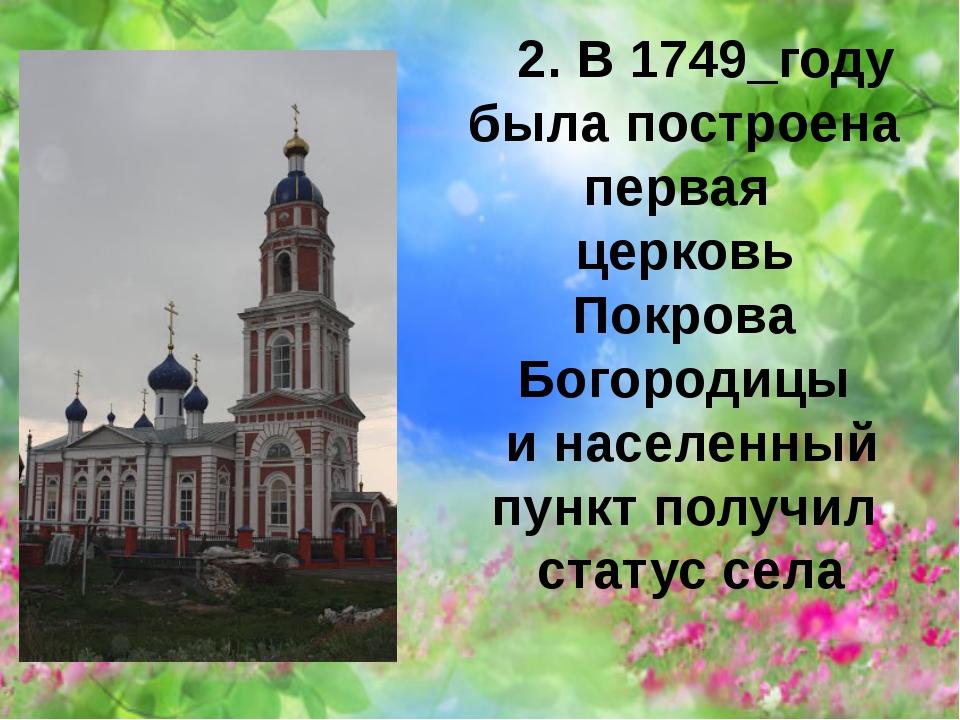 2. В 1749_году была построена первая церковь Покрова Богородицы и населенный...