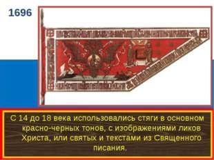 1696 С 14 до 18 века использовались стяги в основном красно-черных тонов, с
