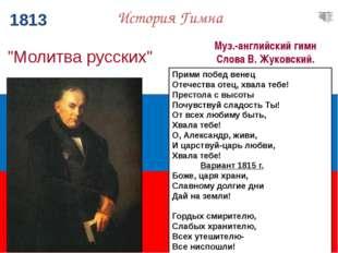 """1813 История Гимна """"Молитва русских"""" Муз.-английский гимн Слова В. Жуковский"""