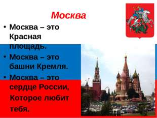 Москва Москва – это Красная площадь. Москва – это башни Кремля. Москва – это