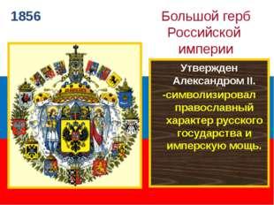 1856 Большой герб Российской империи Утвержден Александром II. -символизиров