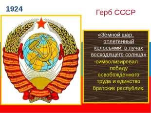 1924 Герб СССР «Земной шар, оплетенный колосьями, в лучах восходящего солнца