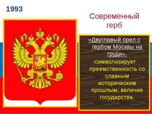 1993 Современный герб «Двуглавый орел с гербом Москвы на груди». -символизир