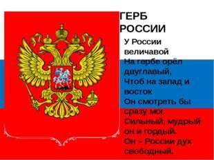 ГЕРБ РОССИИ У России величавой На гербе орёл двуглавый, Чтоб на запад и вост