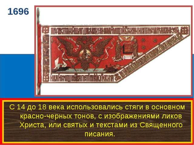 1696 С 14 до 18 века использовались стяги в основном красно-черных тонов, с...