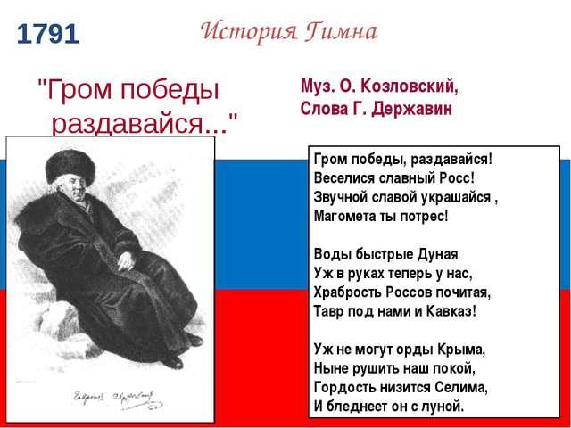 """1791 История Гимна """"Гром победы раздавайся..."""" Муз. О. Козловский, Слова Г...."""