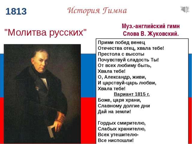 """1813 История Гимна """"Молитва русских"""" Муз.-английский гимн Слова В. Жуковский..."""