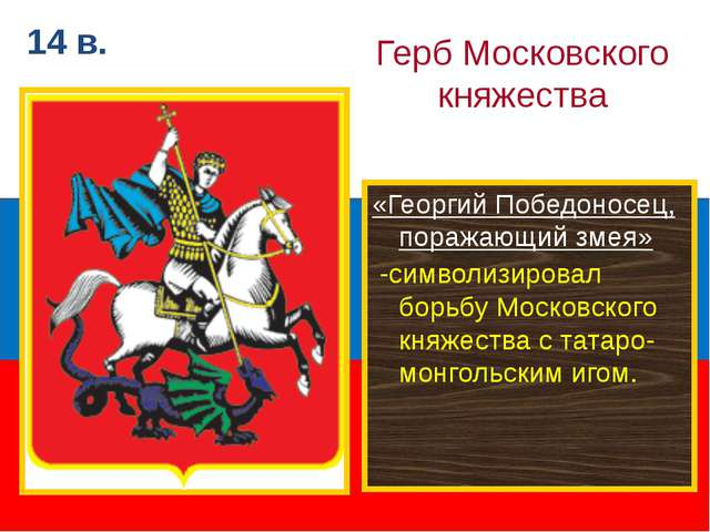 14 в. Герб Московского княжества «Георгий Победоносец, поражающий змея» -сим...