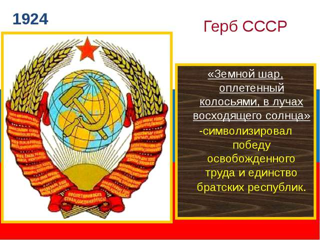 1924 Герб СССР «Земной шар, оплетенный колосьями, в лучах восходящего солнца...
