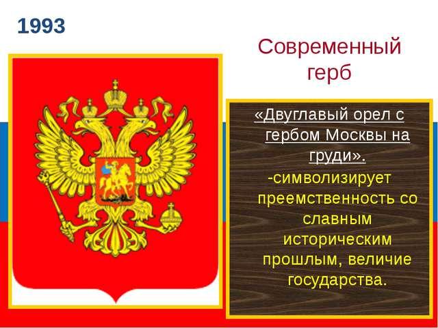 1993 Современный герб «Двуглавый орел с гербом Москвы на груди». -символизир...