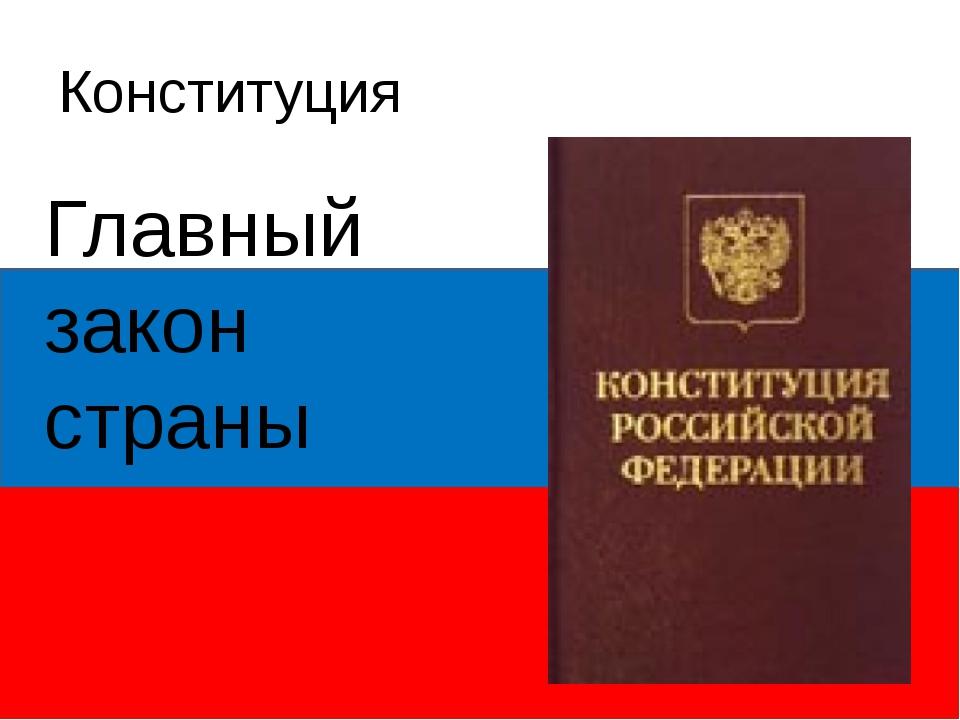 Конституция Главный закон страны