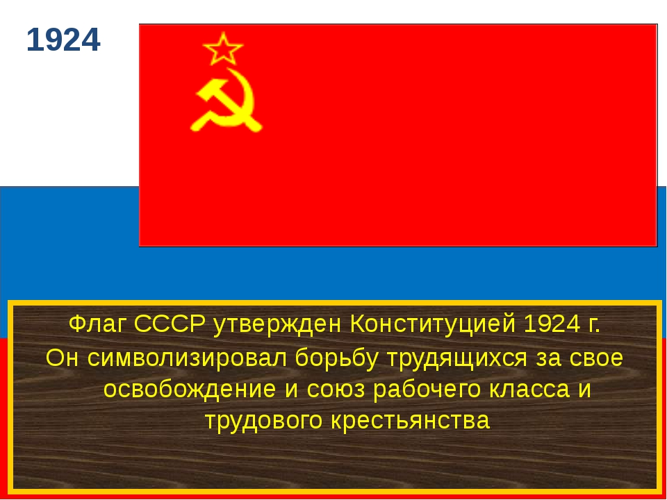 1924 Флаг СССР утвержден Конституцией 1924 г. Он символизировал борьбу трудя...