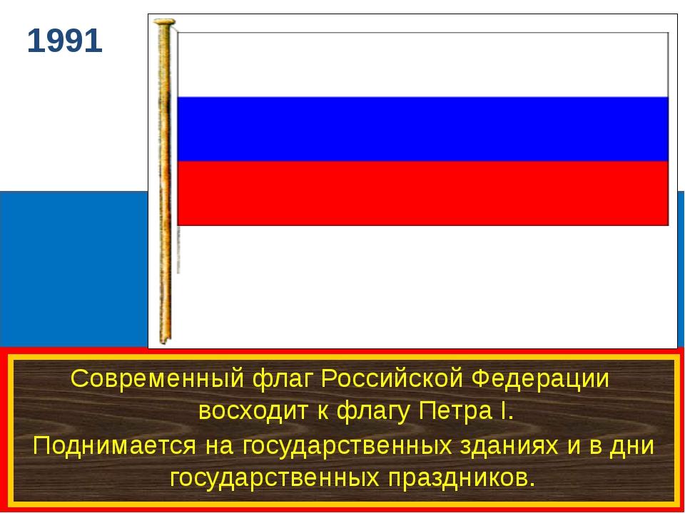 1991 Современный флаг Российской Федерации восходит к флагу Петра I. Поднима...