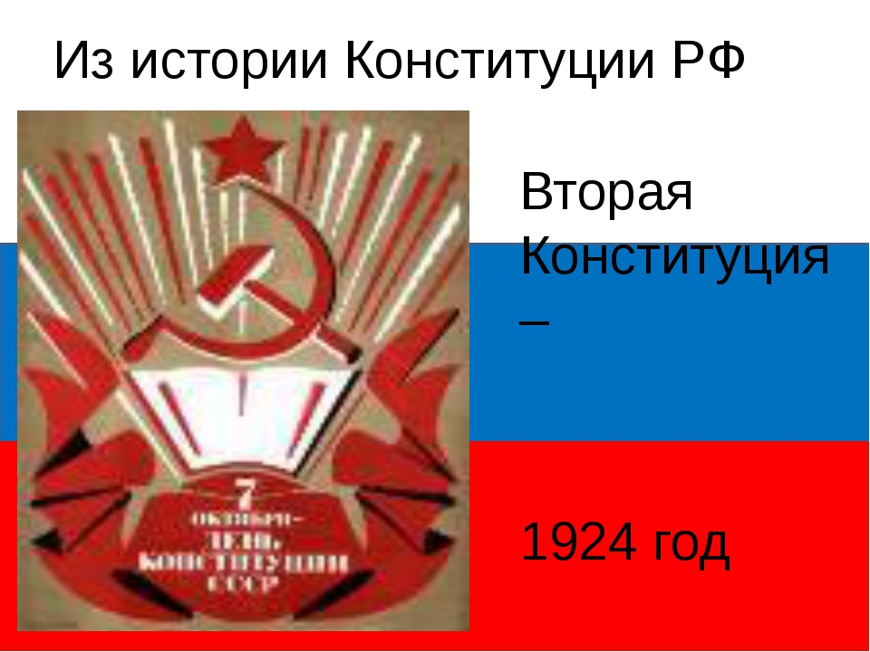 Из истории Конституции РФ Вторая Конституция – 1924 год