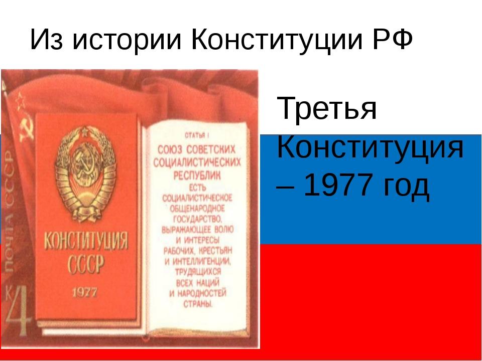 Из истории Конституции РФ Третья Конституция – 1977 год