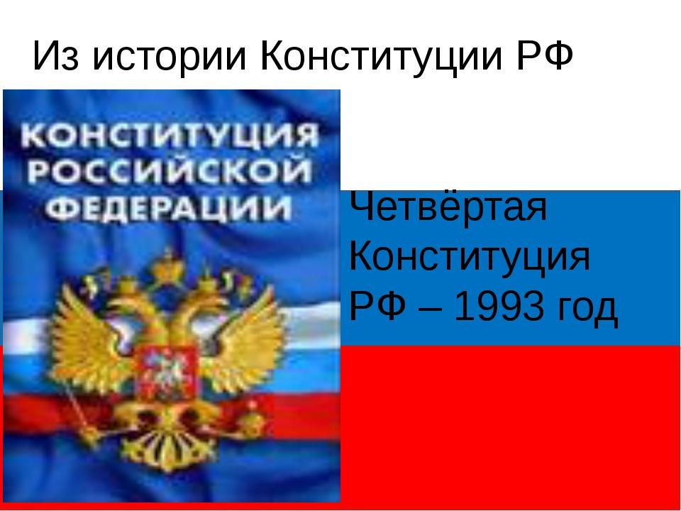 Из истории Конституции РФ Четвёртая Конституция РФ – 1993 год