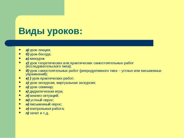 Виды уроков: а) урок-лекция; б) урок-беседа; в) киноурок г) урок теоретически...