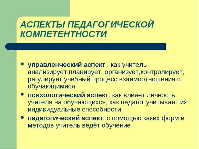 АСПЕКТЫ ПЕДАГОГИЧЕСКОЙ КОМПЕТЕНТНОСТИ управленческий аспект : как учитель ана...