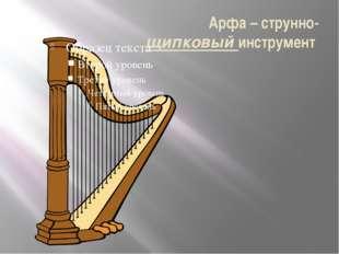 Арфа – струнно- щипковый инструмент