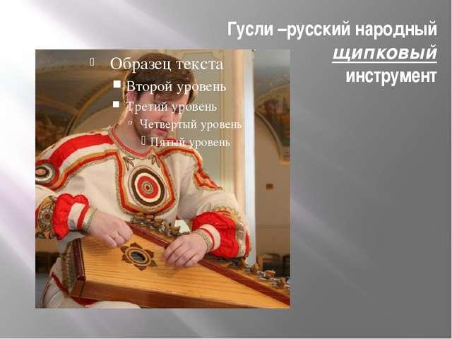 Гусли –русский народный щипковый инструмент