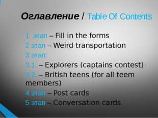 Оглавление / Table Of Contents 1 этап – Fill in the forms 2 этап – Weird tran