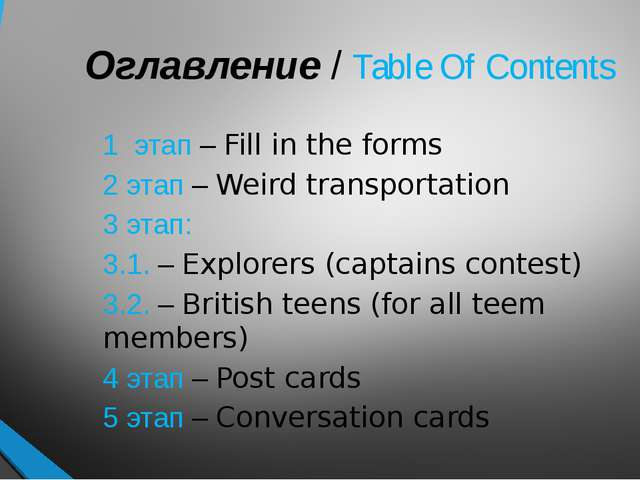 Оглавление / Table Of Contents 1 этап – Fill in the forms 2 этап – Weird tran...