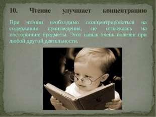 При чтении необходимо сконцентрироваться на содержании произведения, не отвле