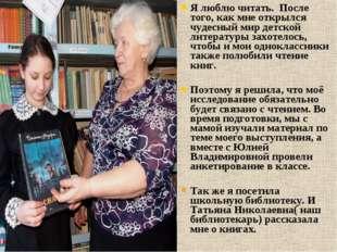 Я люблю читать. После того, как мне открылся чудесный мир детской литературы