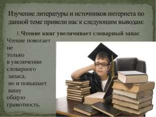 1.Чтение книг увеличивает словарный запас Чтение помогает не только в увеличе